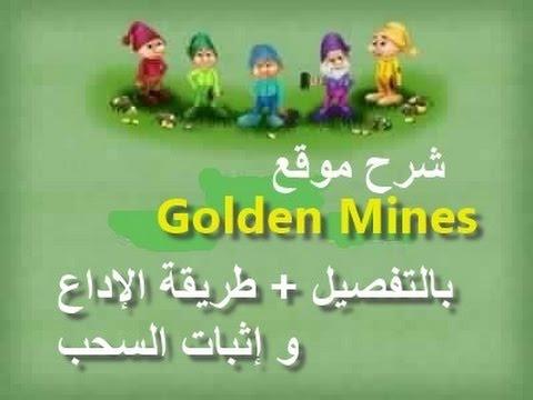 شرح موقع الربح Goldenmines  + إثبات الدفع