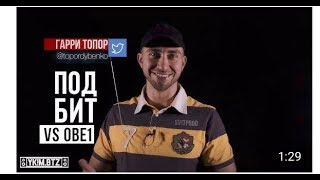 VERSUS Гарри Топор VS Obe 1 Kanobe под бит