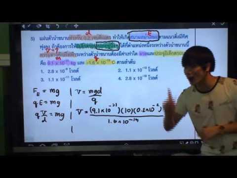 กวดวิชาตามสั่งพี่ส่าย บทที่ 24 ฟิสิกส์อะตอม ตอนที่ 1