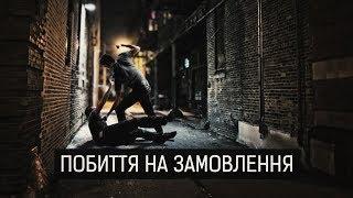 «Побиття на замовлення» ІІ Матеріал Олександра Курбатова для Слідства.Інфо