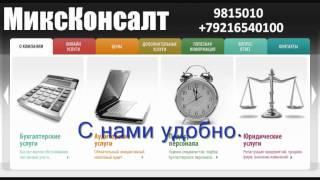 видео бухгалтерские услуги в спб