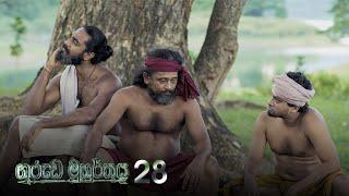 Garuda Muhurthaya | Episode 28 - (2021-01-09) | ITN Thumbnail