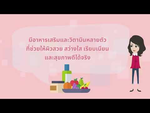 BUNCH ROSE อาหารเสริมเพื่อผิวพรรณ