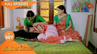 Pandavar Illam - Ep 507 | 24 July 2021 | Sun TV Serial | Tamil Serial
