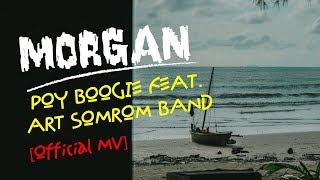 Morgan(มอร์แกน) - POY BOOGIE FEAT.ART SOMROM BAND [Official MV]