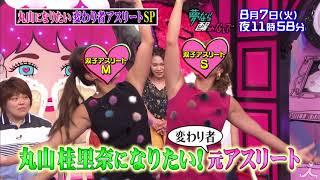 8月7日(火) よる11時58分 『有田哲平の夢なら醒めないで』 ◇番組公式HP ...