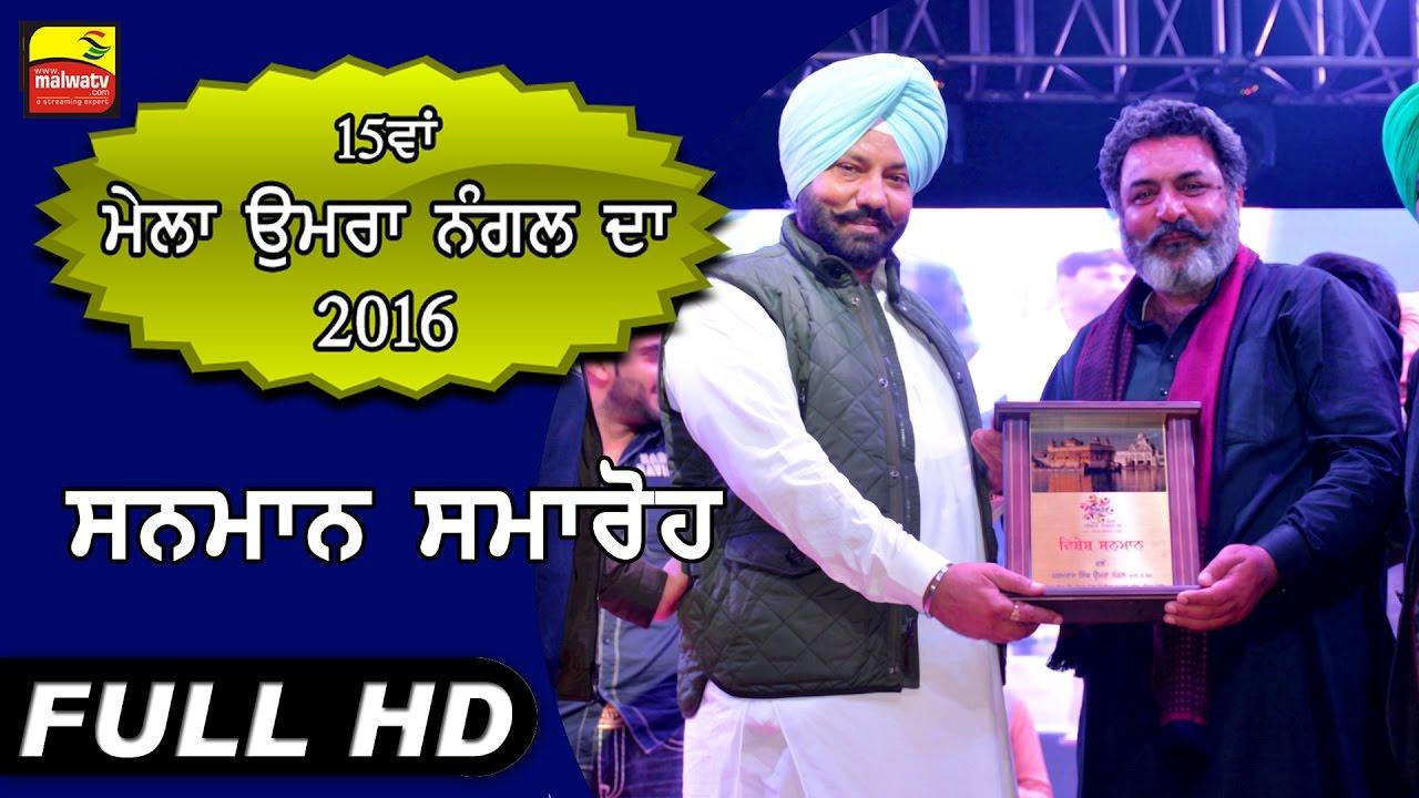 A Speech by S. Bikram Singh Majithia Ji | at UMRA NANGAL (Amritsar) | 15ਵਾਂ ਉਮਰਾ ਨੰਗਲ ਮੇਲਾ - 2016 |