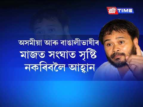 Akhil Gogoi urges not to divide Assamese and Bengali speaking people from Assam