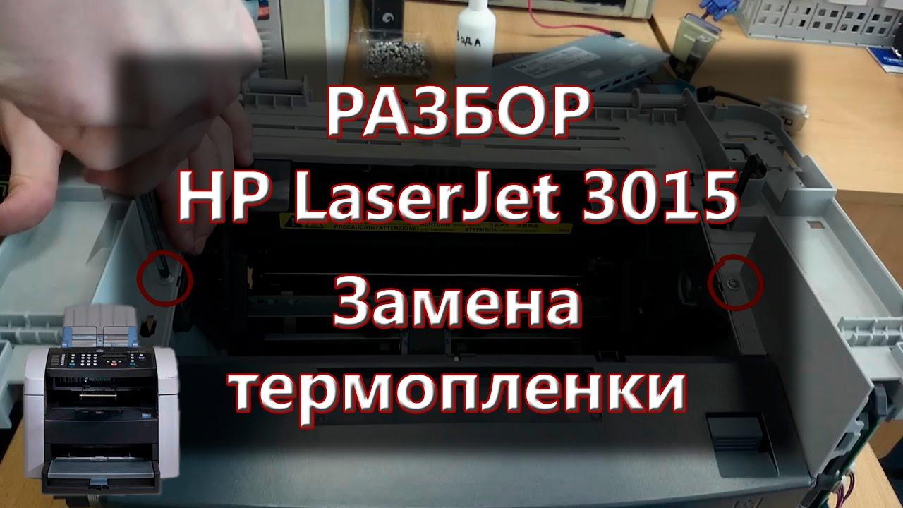 инструкция разборки hp 2035