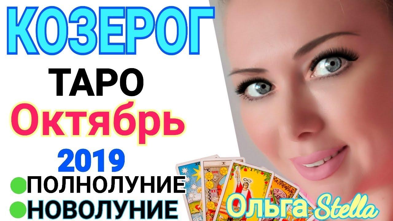 КОЗЕРОГ ОКТЯБРЬ 2019/КОЗЕРОГ ТАРО на ОКТЯБРЬ 2019