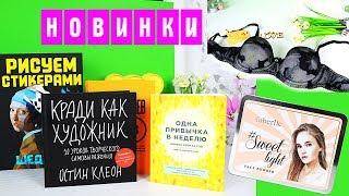 КНИЖНЫЕ НОВИНКИ | РИСУЕМ стикерами | Заказ Faberlic