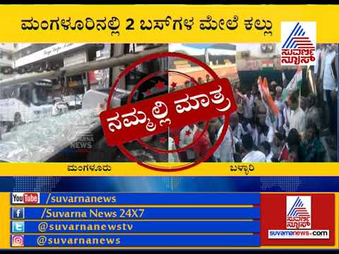 Bharat Bandh Takes A Violent Turn In Mangalore, Miscreants Pelt Stones On Buses