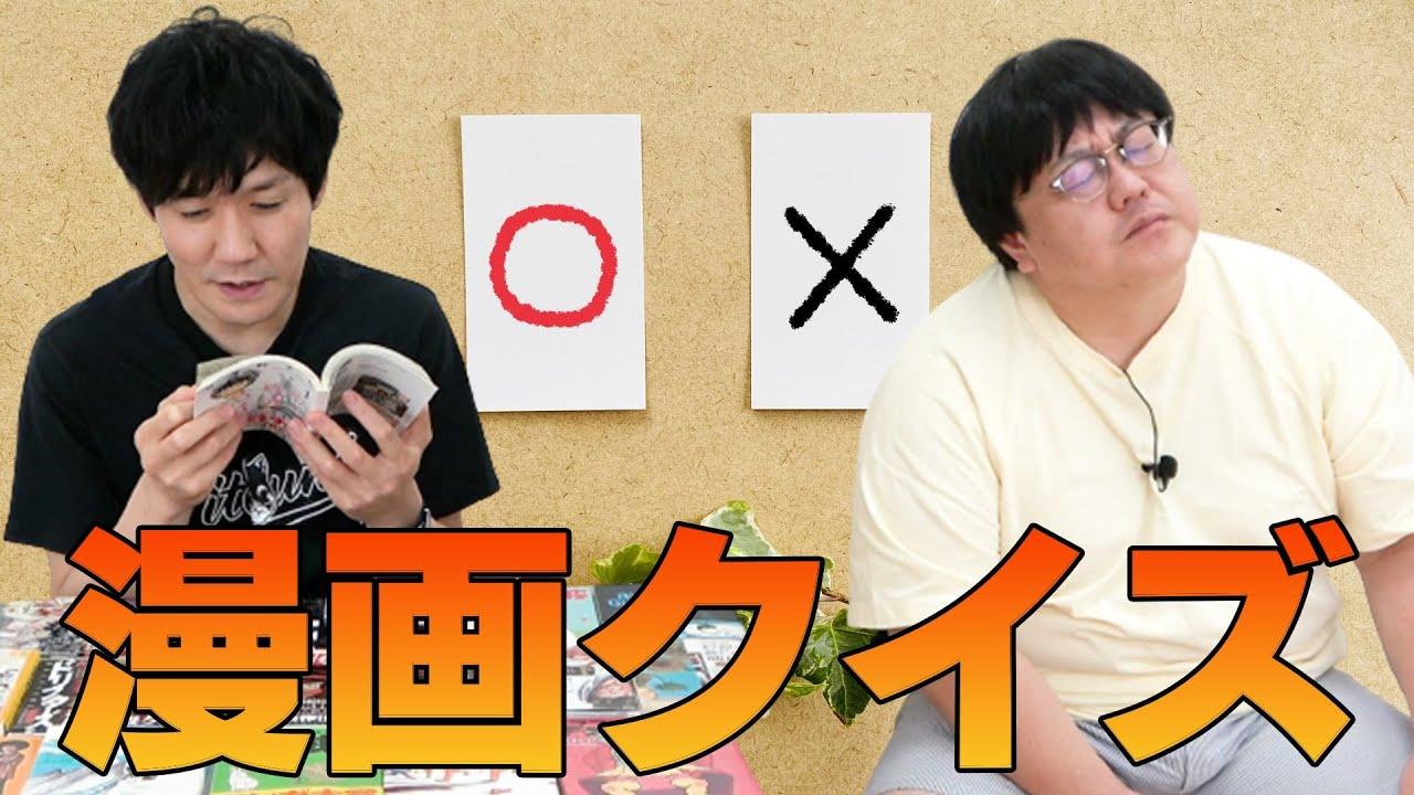 【公式】タイムマシーン3号「漫画クイズ」
