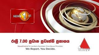 News 1st: Prime Time Sinhala News - 7 PM   (03-05-2020) Thumbnail
