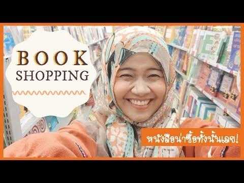 บุกร้านหนังสือซีเอ็ดบุคส์ SE-ED อะไรน่าซื้อบ้างถ้าอยากเรียนอังกฤษด้วยตัวเอง! #216