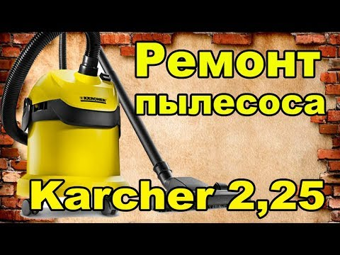Ремонт пылесоса Karcher 2.25 своими руками
