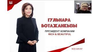 Смотреть видео 22.02.2019, Москва, Светлана Халафян, Бизнес возможности с R&B онлайн