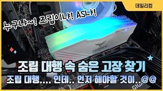 라이젠9 5900X 조립 대행 에서 AS로 변신~! 앗…
