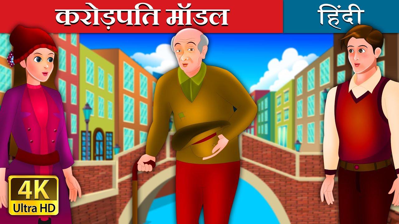 करोड़पति मॉडल | Model Millionaire Story in Hindi | Hindi Fairy Tales