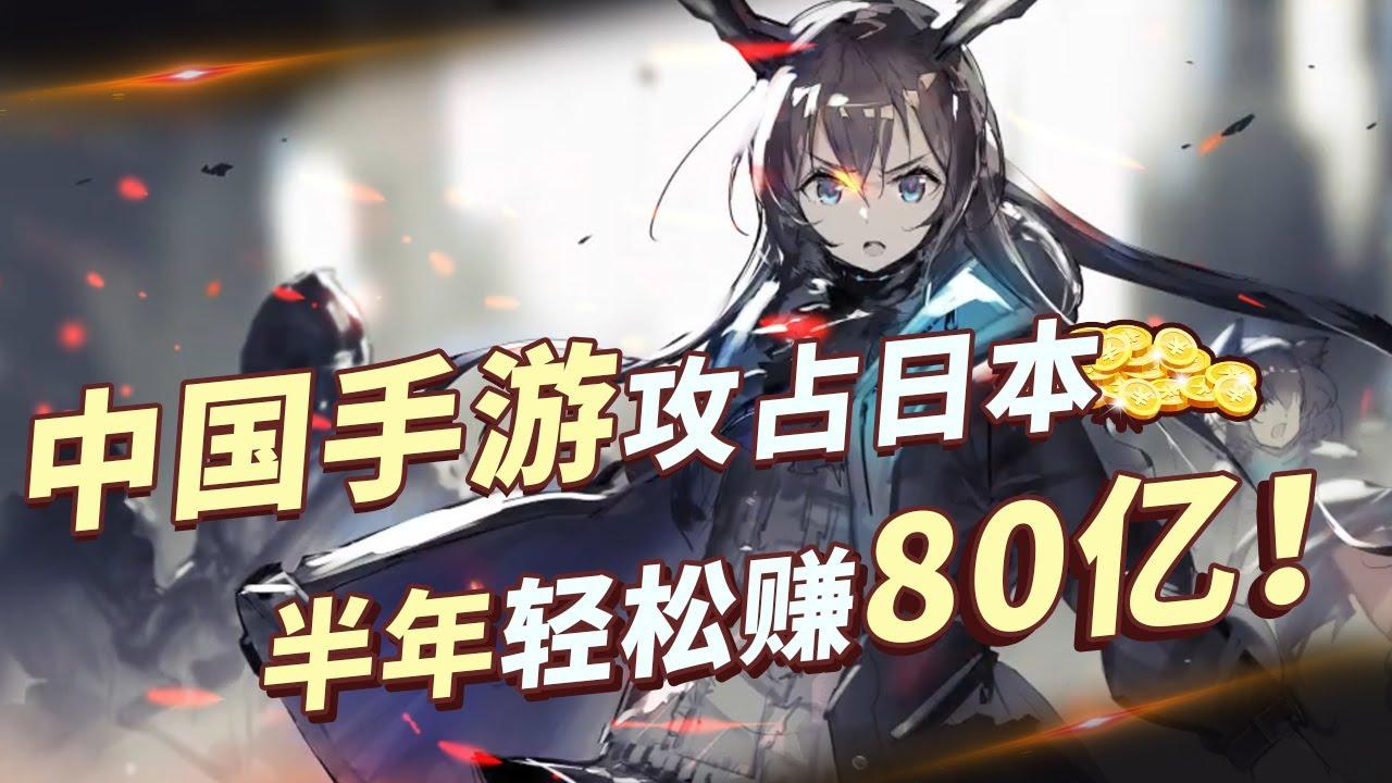 中国手游最强一年!51款游戏占领日本畅销榜,血赚80亿人民币!