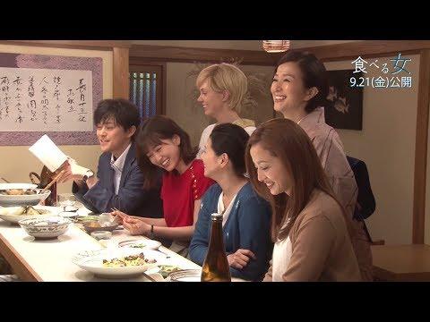 前田敦子&勝地涼、小泉今日子らと談笑 映画「食べる女」メーキング映像が公開