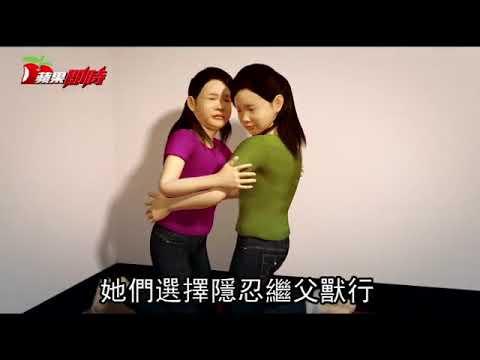 【禽獸片】性侵雙胞胎繼女 鬼父瞎掰西方禮儀 | 臺灣蘋果日報 - YouTube