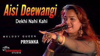Aisi Deewangi Dekhi Nahi Kahi |  Shahrukh | Divya | Romantic Song | Singing by Dwbojyoti & Priyanka