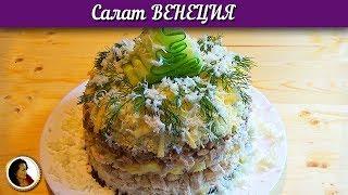 🍮САЛАТ ВЕНЕЦИЯ. Мясной Салат с Грибами и Черносливом