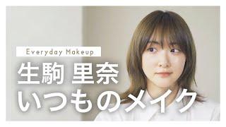 【毎日メイク】生駒里奈、いつものメイクを紹介します。【Everyday Makeup】