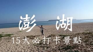 【懶人包】1分鐘看完!澎湖15個必打卡景點-馬公本島|那個女生Kiki