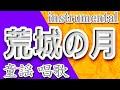 荒城の月_童謡・唱歌_Instrumental_歌詞