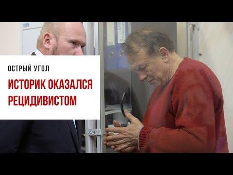 Доцент Соколов причастен