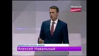 Дебаты. Выборы мэра Москвы. Алексей Навальный