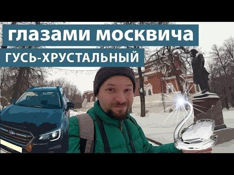 Гусь-Хрустальный: что удивило москвича в деревне
