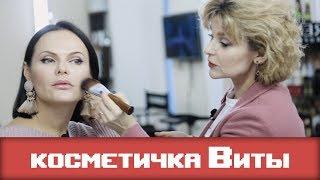 Make-up | ВИТА КЛИГМАН | Возрастной макияж и секреты косметички!