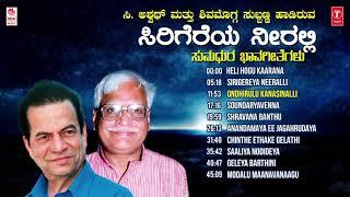Sirigereya Neeralli-Kannada Bhavageethegalu | C  Ashwath, Shimoga Subbanna | Kannada Folk Songs