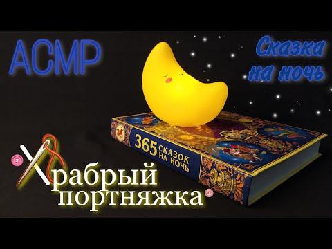 АСМР 🤫 Сказка близким шепотом для сна и мурашек 📖 ASMR Close whisper in Russian for sleep✨