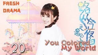 Video You Colored My World【路从今夜白之遇见青春  20】  ——Chen Ruoxuan、An Yuexi | Welcome to subscribe Fresh Drama download MP3, 3GP, MP4, WEBM, AVI, FLV Oktober 2018