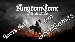 Прохождение Kingdom Come Deliverance. Часть №18.