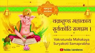 Vakratunda Mahakaya || Ganesh Shloka || with lyrics || Removes All Obstacles