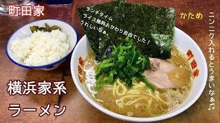 今回は、小田急相模原駅近くにある町田家さんで、横浜家系豚骨醤油ラー...