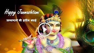 Shri Krishna Janmashtmi, श्री कृष्ण जन्माष्टमी