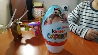 Маша и Медведь.Большой Киндер Сюрприз.Часть 3. Kinder surprise egg. Masha and Bear.