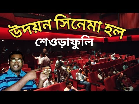 Udayan Cinema Hall, Sheoraphuli|| শেওড়াফুলি উদয়ন সিনেমা হল||sheoraphuli Udayan Cinema Hall