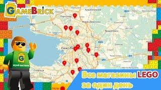 Авто квест. Все магазины LEGO в Санкт-Петербурге за 1 день(140 километров, 11 часов и 13 торговых центров! Все сертифицированные магазины LEGO (раньше они назывались Мир..., 2015-05-27T10:42:20.000Z)