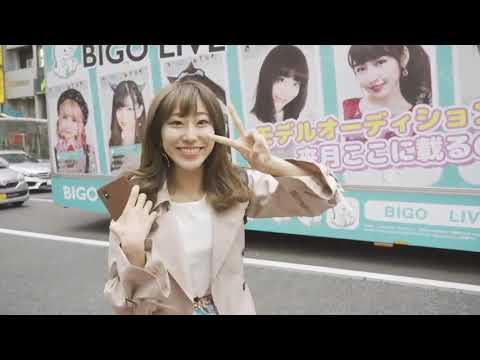BIGO LIVE JAPAN -   HOSHINO MIREI & Her BIGO Trunk