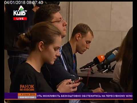 Телеканал Київ: 04.01.18 Ранок по-київськи