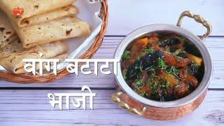 महाराष्ट्रीयन वांगी बटाटा भाजी रेसिपी   How To Make Vangi Batata Bhaji By Roopa   Aloo Baingan Sabzi
