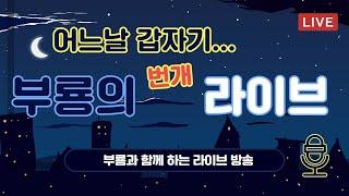 [번개] 그냥 갑자기 해보는 부룡의 라이브 방송