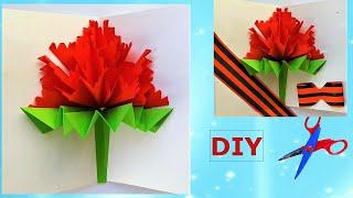 как сделать 3D открытку на 9 мая гвоздика DIY